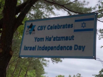 Yom HaAtzmaut 2018 6_1
